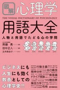 圖解心理學用語大全 人物と用語でたどる心の學問