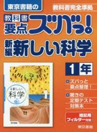 敎科書要点ズバっ!新編新しい科學 東京書籍の 1年