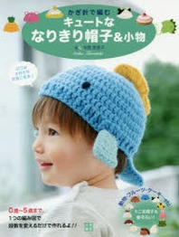 かぎ針で編むキュ-トななりきり帽子&小物