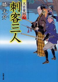 刺客三人 書き下ろし長編時代小說