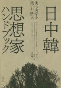 日中韓思想家ハンドブック 實心實學を築いた99人