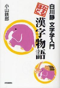 なるほど漢字物語 白川靜文字學入門