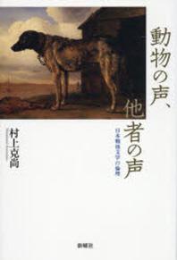 動物の聲,他者の聲 日本戰後文學の倫理