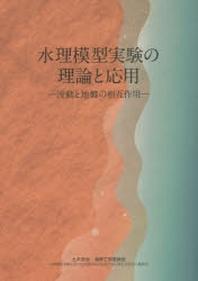 水理模型實驗の理論と應用 波動と地盤の相互作用
