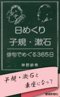 日めくり子規.漱石 俳句でめぐる365日