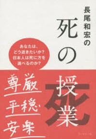長尾和宏の死の授業 あなたは,どう逝きたいか?日本人は,死に方を選べるのか?