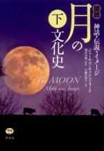 圖說月の文化史 神話.傳說.イメ―ジ 下