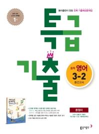 특급기출 중학 영어 중3-2 중간고사 기출예상문제집(윤정미)(2021)