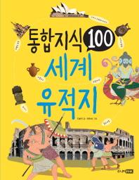 통합 지식 100: 세계 유적지