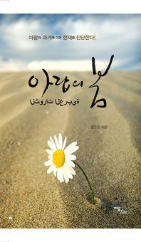 아랍의 봄