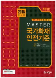 Master 국가화재 안전기준(2015)