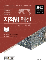지적법 해설(2022)