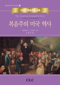 복음주의 미국 역사