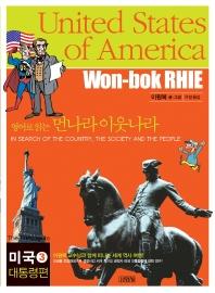 영어로 읽는 먼나라 이웃나라. 12 미국: 3 대통령 편