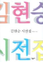 김현승 시전집
