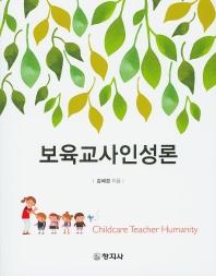 보육교사인성론