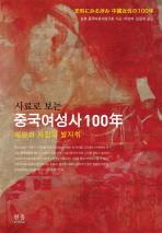 사료로보는 중국여성사 100년: 해방과 자립의 발자취