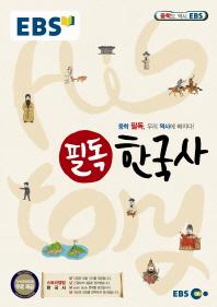 중학 한국사(2020)