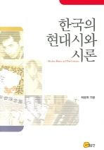 한국의 현대시와 시론