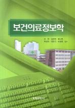 보건의료정보학