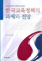 한국교육정책의 과제와 전망