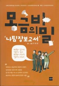 모금의 비밀: 나팀장 보고서