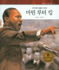미국 흑인 운동의 선구자 마틴 루터 킹