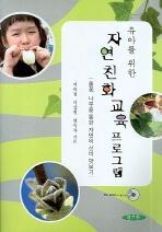 유아를 위한 자연친화교육 프로그램