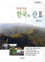 아름다운 한국의 산. 2