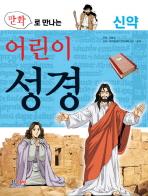 만화로 만나는 어린이 성경. 2