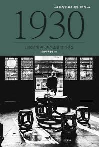 1930년대 중국여성소설 명작선. 2