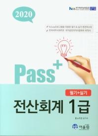 Pass+ 전산회계 1급 필기+실기(2020)