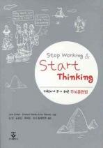 STOP WORKING START THINGING: 과학자가 되기 위한 두뇌훈련법