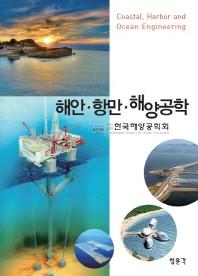 해안 항만 해양공학