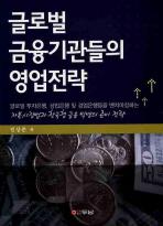 글로벌 금융기관들의 영업전략