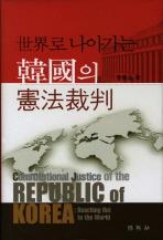 세계로 나아가는 한국의 헌법재판
