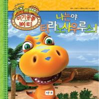 아기공룡 버디 나는야 티라노사우르스