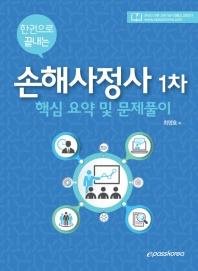 손해사정사 1차 핵심 요약 및 문제풀이(2019)