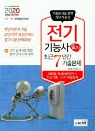 전기기능사 필기 최근7년간 기출문제(2020)