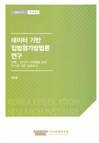 데이터 기반 입법평가방법론 연구