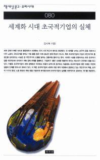 세계화 시대 초국적기업의 실체(책세상문고 우리시대 80)