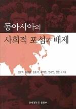 동아시아의 사회적 포섭과 배제