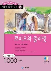 로미오와 줄리엣(행복한 명작 읽기 47)