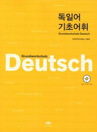 독일어 기초어휘
