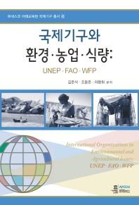 국제기구와 환경 농업 식량