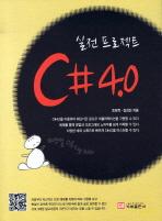 실전 프로젝트 C# 4.0