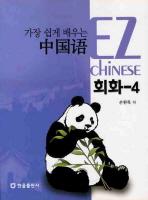 가장 쉽게 배우는 중국어 회화. 4