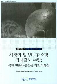 시장화 및 빈곤감소형 경제질서 수립: 북한 변화와 통일을 위한 시사점