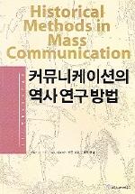 커뮤니케이션의 역사연구방법