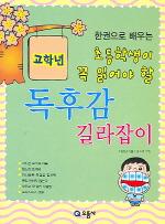 초등학생이 꼭 읽어야 할 독후감 길라잡이(고학년)
